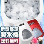 高速 製氷機 家庭用 自動製氷 氷 氷ドンドン 405 最短6分 メーカー直販