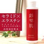 ショッピングさい 高保湿 化粧水 彩雫肌 さいてきはだ nanoTimeBeauty セラミド エラスチン コラーゲン プラセンタ ミスト