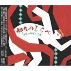 【CD】神々のしらべ〜日本の神様と言霊〜《オラクルカード・占い・鑑定》(条件付きおまけあり)