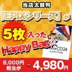 【洋楽CD・MixCD】【ドライブBGMセット】★当店太鼓判「EPIXシリーズ」が5枚入ったHappy Bag★【ネタバレ】【合計5枚】[M便 8/12]