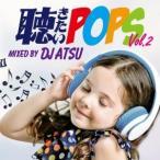 ポップス・フローライダー・ジャスティンビーバー【洋楽CD・MixCD】聴きたいPops Vol.2 / DJ Atsu[M便 1/12]