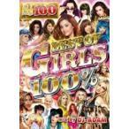 アリアナグランデ・洋楽・リアーナ【DVD】Best Of Grils 100% / DJ Adam[M便 6/12]【MixCD24】