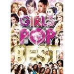 送料無料【洋楽DVD・MIX DVD】Girls Pop Best / V.A[M便 6/12]