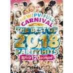 【洋楽DVD・MixDVD】New PV Full Carnival -The Best Of 2018 Party Hits- / V.A[M便 6/12]