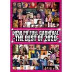 2020 年間ベスト PV集 フル収録 カーディB ドレイク 洋楽DVD MixDVD New PV Full Carnival -The Best Of 2020- / V.A[M便 6/12]