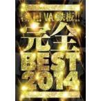 PV集・洋楽・2014年ベスト・アリアナグランデ【DVD】極上! 鉄板!! 完全Best 2014 / V.A.[M便 6/12]【MixCD24】