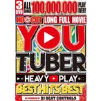 【洋楽DVD・MixDVD】You Tuber Heavy Play Best Hits Best / DJ Beat Controls[M便 6/12]
