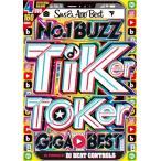 洋楽DVD Tiktok ティックトック 人気曲【洋楽DVD・MixDVD】No.1 Buzz Tiker Toker Giga Best / DJ Beat Controls[M便 6/12]