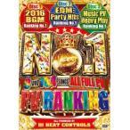送料無料 【洋楽 DVD・MixDVD】No.1 PV Ranking / DJ BeatControls[M便 6/12]