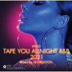 2021メロウ 美メロ デート BGM 胸キュン 洋楽CD MixCD Epix 55 -Tape You Allnight R&B 2021- / DJ Caujoon[M便 2/12]