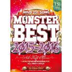 アリアナグランデ・PV【洋楽DVD】Monster Best 2015-2016 / DJ Cha-Cha[M便 6/12]