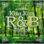 【MixCD】【洋楽】貴方のリラックスタイムを素敵に彩ること間違いなし!!Kira Kira R&B -Relax- / DJ DDT-Tropicana[M便 2/12]