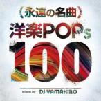 【洋楽 MixCD・洋楽CD】永遠の名曲 洋楽 Pops 100 / DJ Yamahiro[M便 2/12]