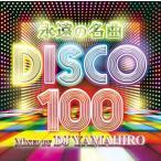 ���γ�CD��MixCD�۱ʱ��̾�� Disco 100 / DJ Yamahiro[M�� 2/12]