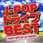 邦楽・カバー・カフェ・ショップBGM【CD】J-pop ドライブ Best / V.A[M便 2/12]