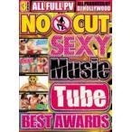 セクシーPV ミュージックビデオ ノーカット 洋楽DVD MixDVD No Cut Sexy Music Tube Best Awards / DJ Hollywood[M便 6/12]
