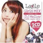 イギーアゼリア・R&B・洋楽・ヒップホップ【MixCD】Laple Girls Mix -Love 100- Vol.1 / DJ Mellow[M便 2/12]