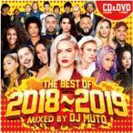 【洋楽CD・MixCD】【洋楽DVD・MixDVD】The Best Of 2018-2019 / DJ Muto[M便 2/12]