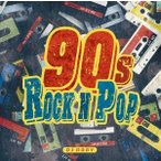 送料無料 ロック・ポップ・ボンジョビ【洋楽CD・MixCD】90s Rock n Pop -Hyped Up Official Mix- / DJ Oggy[M便 2/12]