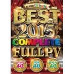 洋楽・EDM・クリスブラウン・アリアナグランデ【DVD】Best Of 2015 Complete Full PV / V.A[M便 6/12]