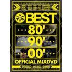 王道・ヒット曲・80年代・90年代・00年代【洋楽DVD・MixDVD】Best 80'90'00' -Official MixDVD- / V.A[M便 6/12]