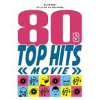 80年代・ダンス・ポップ・ディスコ【洋楽DVD・MixDVD】80s Top Hits Movie / DJ Ring[M便 6/12]