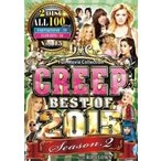 洋楽・アリアナグランデ・マドンナ【DVD】Creep Vol.15 -Best Of 2015 season.2- / Rip Clown[M便 6/12]【MixCD24】