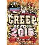 洋楽・アレクサンドラスタン・リタオラ【DVD・MIX DVD】Creep Vol.16 -Best Of 2015 Final- / Rip Clown[M便 6/12]