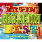 【洋楽CD・MixCD】Latin Reggaeton Best / DJ Stefani[M便 2/12]