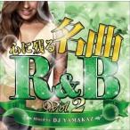 【洋楽CD・MixCD】心に残る名曲R&B Vol.2 / DJ Yamakaz[M便 2/12]