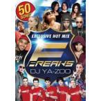 パーティー・洋楽・PV集・アリアナグランデ【DVD】Freak / DJ Ya-Zoo[M便 6/12]