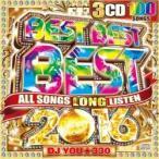 洋楽・ ピットブル・EDM【MixCD・MIX CD】Best Best Best 2016 / DJ You★330[M便 2/12]