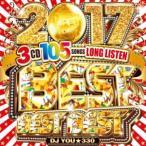 送料無料【洋楽CD・MixCD】2017 Best Best Best / DJ You★330[M便 2/12]