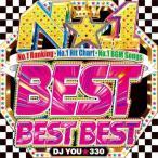 【洋楽CD・MixCD】No.1 Best Best Best / DJ You★330[M便 2/12]