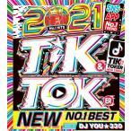 ティックトック 2021 人気シリーズ 人気曲収録 洋楽CD MixCD 2021 Tik & Toker No.1 New Best / DJ You★330[M便 2/12]