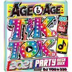 2枚組 ティックトック 超最新最速 2021 洋楽CD MixCD Age↑Age Tik & Toker 2021 / DJ You★330[M便 2/12]