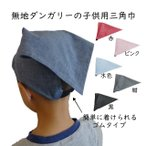 子供用 三角巾 ゴム ゴム付き 子供用三角巾 子ども ダンガリー 無地 黒 青 赤 メール便