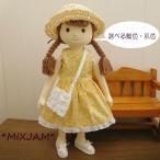 着せ替え人形 布人形 黄色の花柄ワンピース 女の子 き