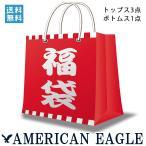 福袋 2021 メンズ 福袋 アメリカンイーグル AMERICAN EAGLE 正規品 A04B B1C C0D happybag2021