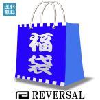 福袋 リバーサル REVERSAL 50000円相当です!※予約分は2017年福袋となります。年始より順次発送 A06B B1C C0D