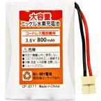 CP-BT11_TKG』 SANYO NTL-200/TEL-BT200 / パナソニック(Panasonic) BK-T411 対応互換充電池