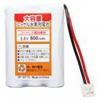 CP-BT15_TKG』 NEC SP-D3 / NTT CTデンチパック-099/電池パック-099 対応互換充電池