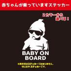 BABY ON BOARD ステッカー 車用ステッカー ちょいわる赤ちゃんが乗っています ベイビーインカー おしゃれなステッカー 屋外対応 選べる2色