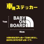 BABY ON BOARD ステッカー 車用ステッカー 赤ちゃんが乗っています ベイビーオンボード ベイビーインカー 屋外対応 切り文字 カッティング