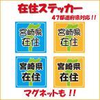 応援価格 在住主張 ステッカー マグネット変更可 日本地図 47都道府県 他県ナンバーでお困りの方に 在住です 在住者周知 選べる 2色 2フォント フルカラー