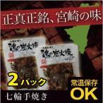 【メール便送料無料・代引不可】宮崎特産 七輪手焼き「鶏の炭火焼2パック」 =360g 常温保存OK 炭火焼き