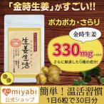 金時しょうがサプリ 生姜生活 メール便なら送料330円