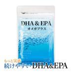 DHA&EPAオメガプラス オメガ3サプリ 120球|メール便なら送料100円|DHA EPA サプリメント