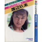 【写真集】 渡辺玖美 / マドンナメイト写真集