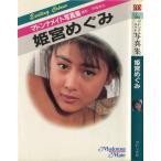 ショッピング写真集 【写真集】 姫宮めぐみ / マドンナメイト写真集